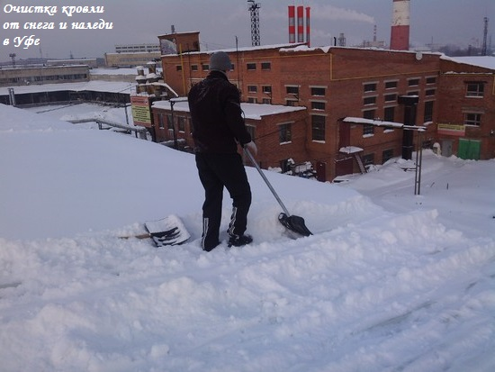 Очистка кровли крыши от снега в г. Уфа
