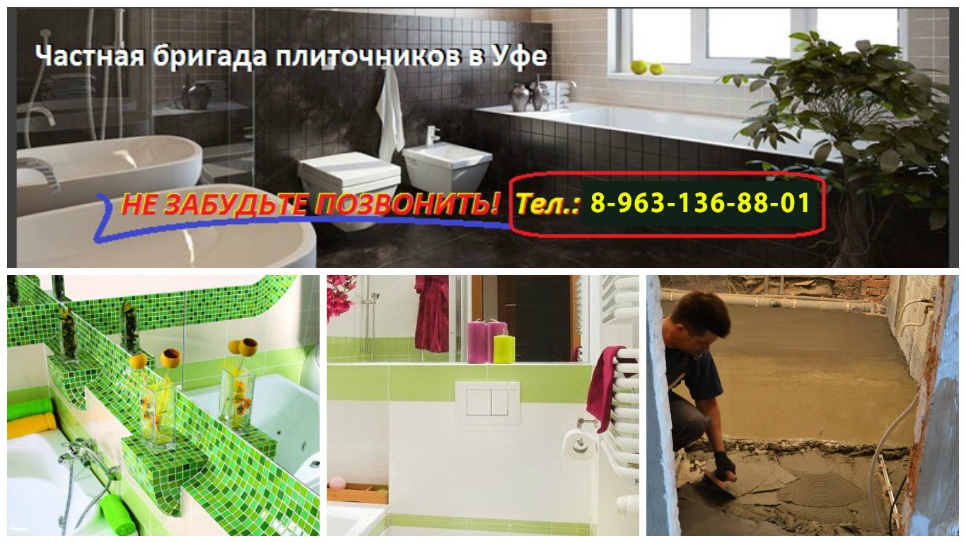 Ремонт ванных комнат цены в Уфе