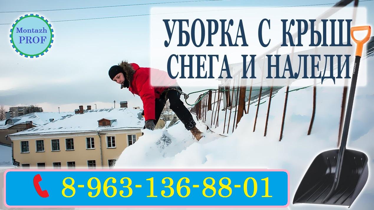 Очистка кровли крыши снега Уфа