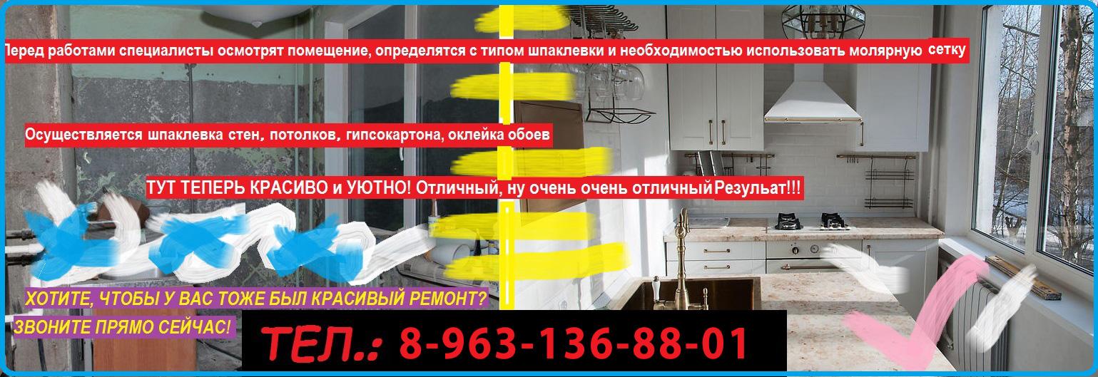 Шпаклевка стен в городе Уфа