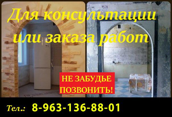 ремонт стен и потолка в Уфе Арки