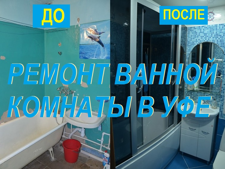 Ванная комната под ключ в Уфе