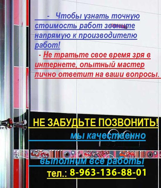 цены на ремонт ванных комнат Уфа