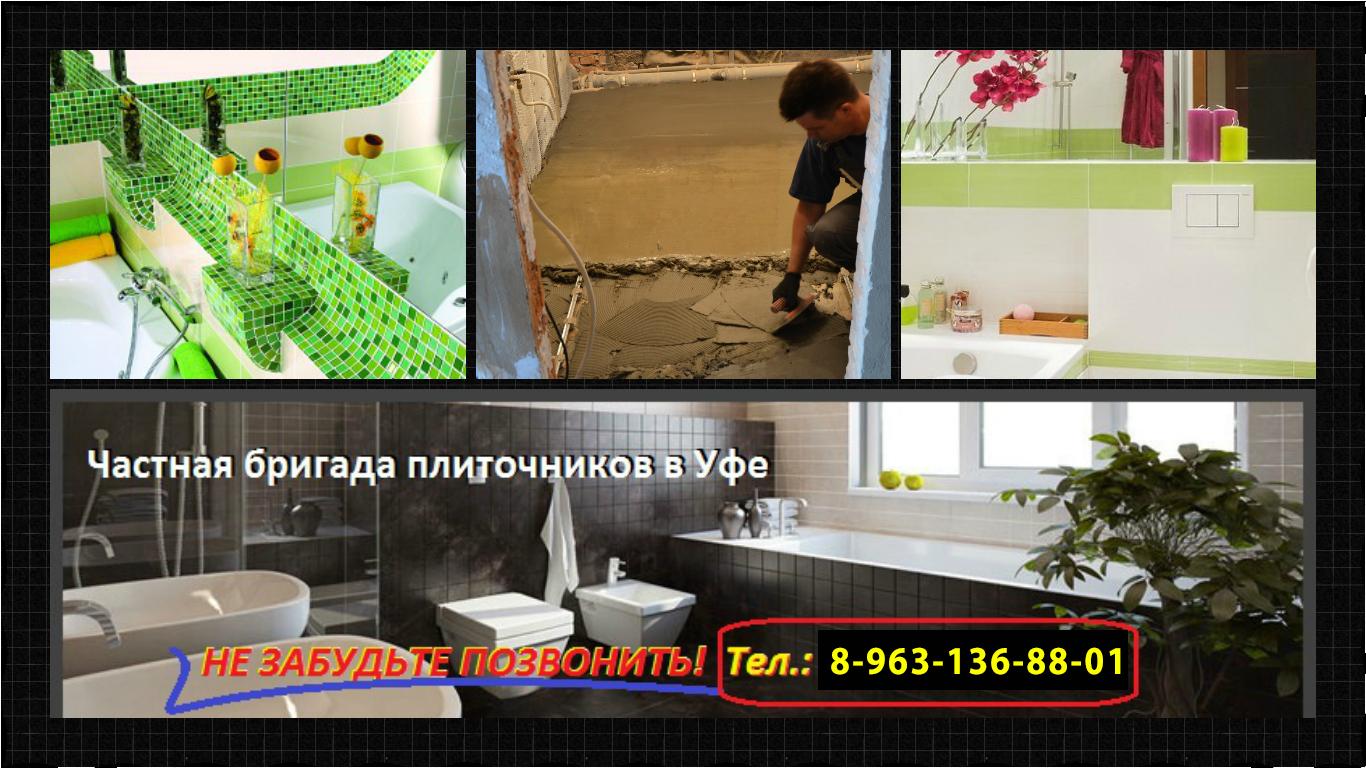 Частная бригада по ремонту ванных комнат г. Уфа